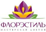 Оптовая база цветов ФЛОРЭСТИЛЬ